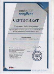 Сертификат о прохождении курса по машинной обработке и пломбированию корневого канала зуба.